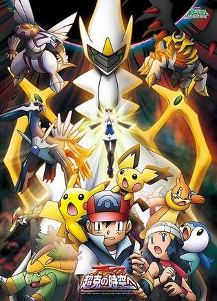 Film Pokemon 12 330