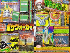 News Pokemon Or HeartGold et Argent Soulsilver - Page 4 366