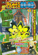News Pokemon Or HeartGold et Argent Soulsilver - Page 4 368