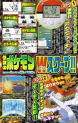News Pokemon Or HeartGold et Argent Soulsilver - Page 4 370