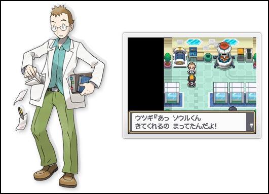 News Pokemon Or HeartGold et Argent Soulsilver - Page 4 385
