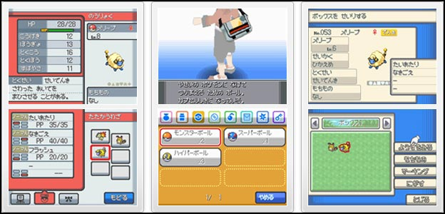 News Pokemon Or HeartGold et Argent Soulsilver - Page 4 388