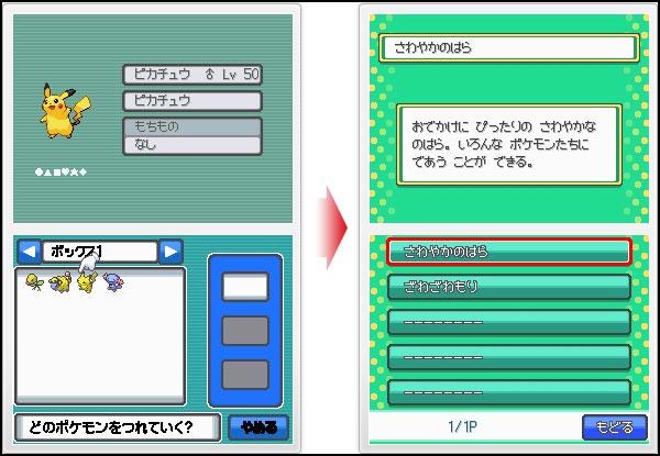 News Pokemon Or HeartGold et Argent Soulsilver - Page 4 390