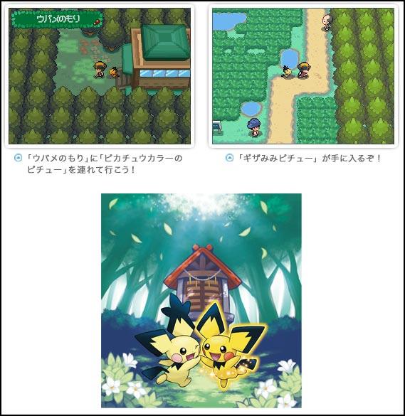 News Pokemon Or HeartGold et Argent Soulsilver - Page 4 395
