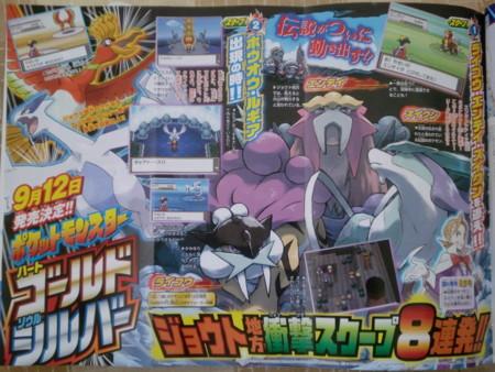 News Pokemon Or HeartGold et Argent Soulsilver - Page 4 454