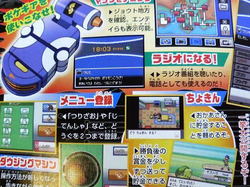 News Pokemon Or HeartGold et Argent Soulsilver - Page 4 458