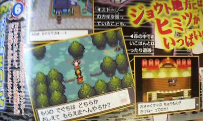 News Pokemon Or HeartGold et Argent Soulsilver - Page 4 467