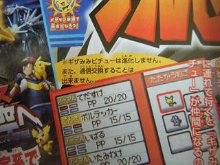 News Pokemon Or HeartGold et Argent Soulsilver - Page 4 469