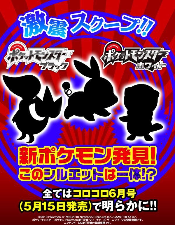 Pokemon Black et White, La 5e generation !!! - Page 3 100