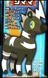 Pokemon Black et White, La 5e generation !!! - Page 2 155