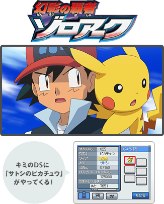 event nippon : Le Pikachu de Sacha 199