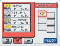 event nippon : Le Pikachu de Sacha 201