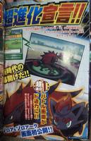 Pokemon Black et White, La 5e generation !!! - Page 3 91