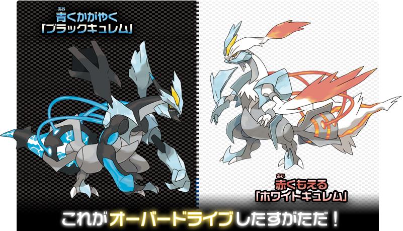 Nom des nouvelles formes de kyurem noir et kyurem blanc - Pokemon kyurem noir ...