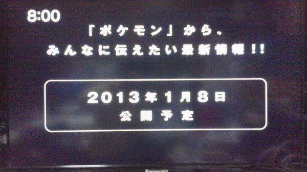 6g la 6 me g n ration de pok mon pour 2013 news du - Pokemon 6eme generation ...