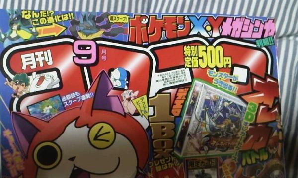 [News] Du lourd dans le sujet de Pokémon ! 832
