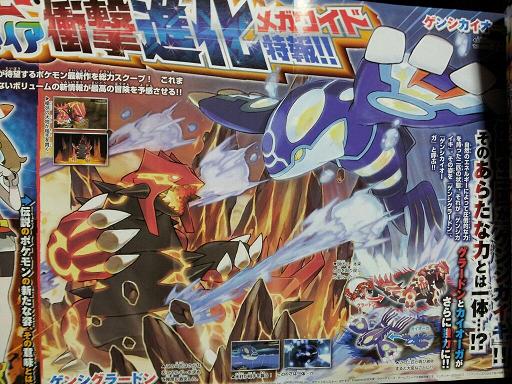 Pokémon Rubis Oméga et Pokémon Saphir Alpha 385