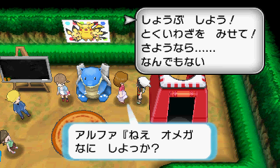 Pokémon Rubis Oméga et Pokémon Saphir Alpha 499