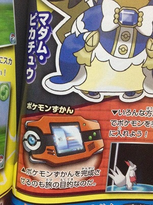 L'univers des Pokemon !!! - Page 3 543