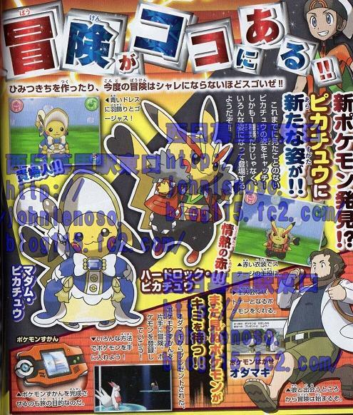 L'univers des Pokemon !!! - Page 3 548