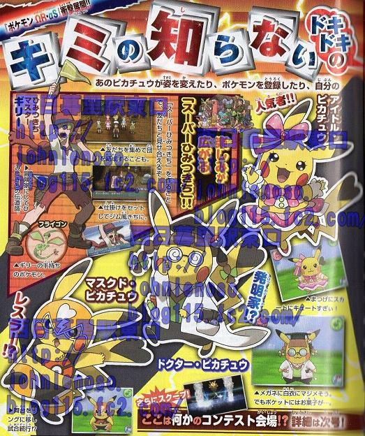 L'univers des Pokemon !!! - Page 3 550