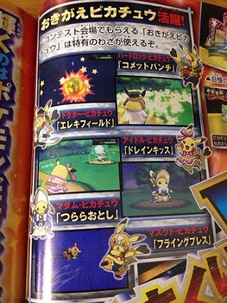 [Nintendo] Pokémon tout sur leur univers (Jeux, Série TV, Films, Codes amis) !! - Page 37 589