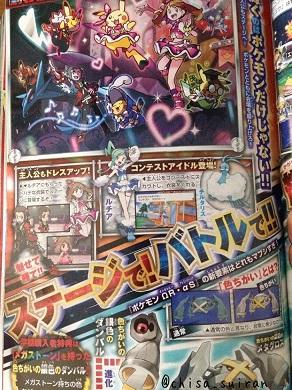 [Nintendo] Pokémon tout sur leur univers (Jeux, Série TV, Films, Codes amis) !! - Page 37 590