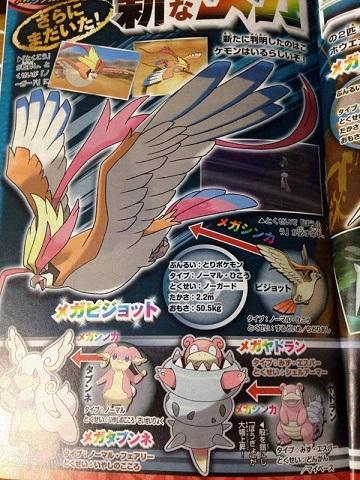 [Nintendo] Pokémon tout sur leur univers (Jeux, Série TV, Films, Codes amis) !! - Page 7 858