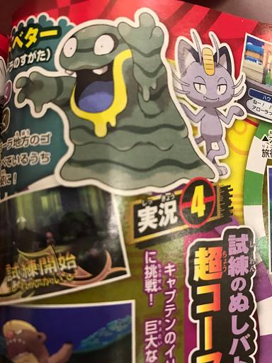 [Nintendo] L'univers Pokémon - Page 38 730