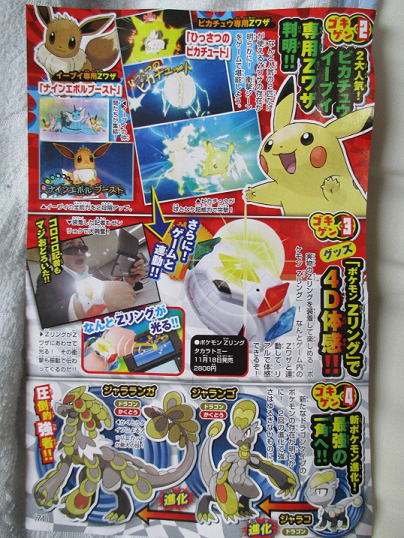 [Nintendo] L'univers Pokémon - Page 38 734
