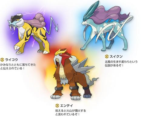 Espace membre cr ation raikou suicune et entei les trois chiens l gendaires - Image pokemon legendaire ...