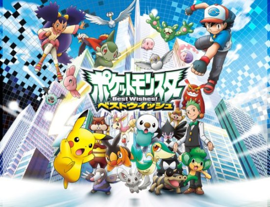 Espace membre cr ation affiche pokemon saison 14 - Pokemon saison 14 ...