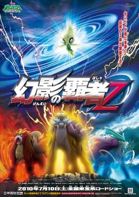 Affiche du film Pokémon 13