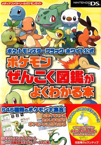 Pokemon rencontre dream world